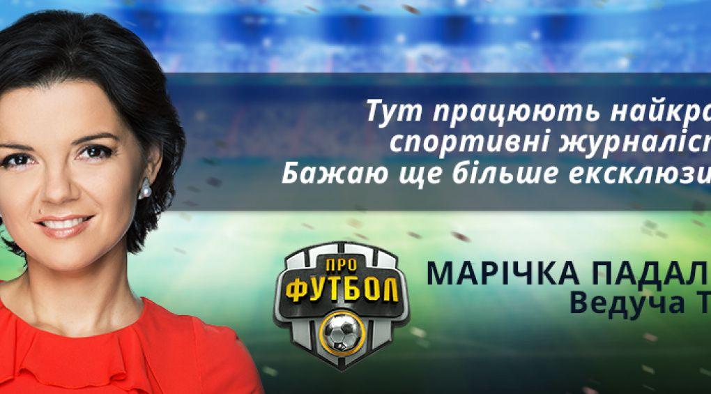 """Марічка Падалко про """"Профутбол"""": """"Тут працюють найкращі спортивні журналісти"""""""