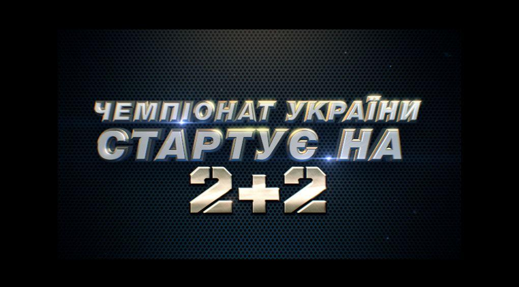 """Чемпіонат України з футболу розпочинається сьогодні на каналі """"2+2"""""""