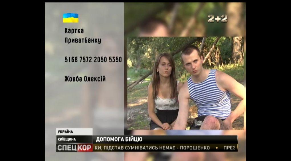 Десантник Олексій Жовба потребує допомоги