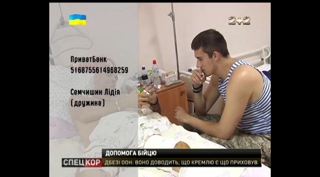 Доброволець Данило Семчишин потребує допомоги