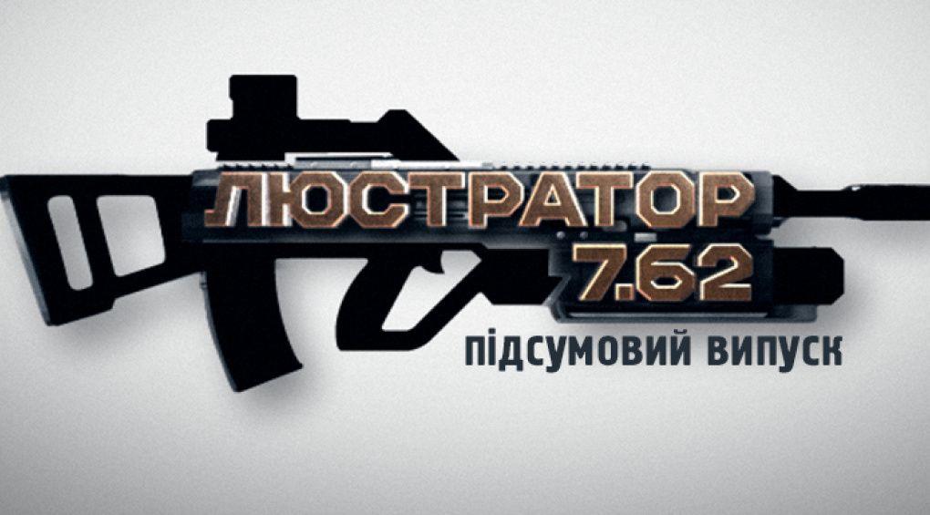 """""""Люстратор 7.62"""" розбереться, чи має новий очільник міліції Чернігова характеристику """"зрадник"""""""
