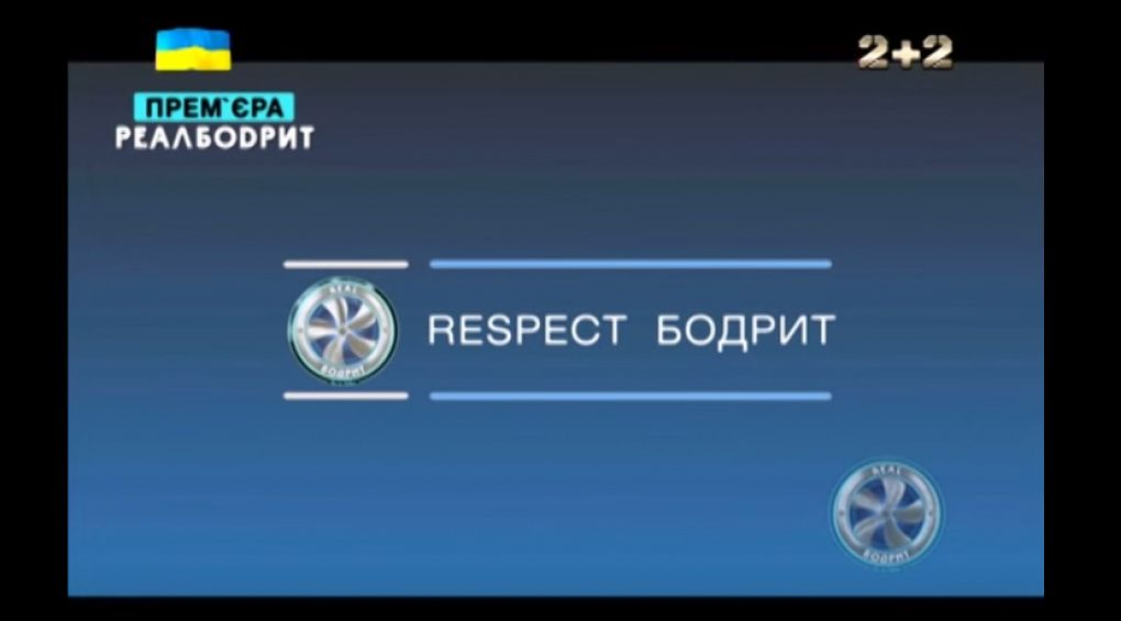 """Патріотичний ролик від """"Real Бодрит"""" - """"SAY NO TO РАШИЗМ"""""""