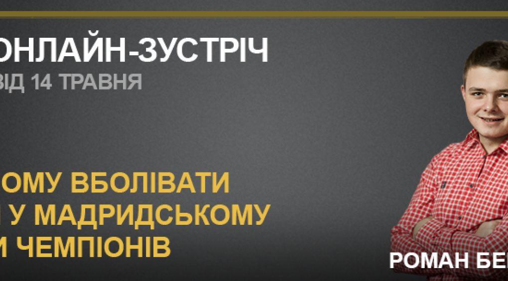 """Як потрапити на Фінал Ліги Чемпіонів – розказав журналіст """"ПроФутболу"""" Роман Бебех"""
