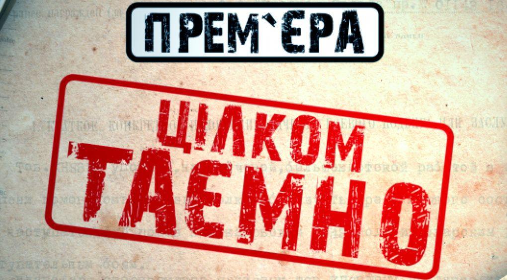 """Про російський терор в Україні розкаже """"Цілком таємно"""""""