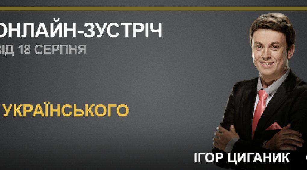 Відеозустріч з Ігорем Цигаником і Олександрою Лободою на сайті 2+2