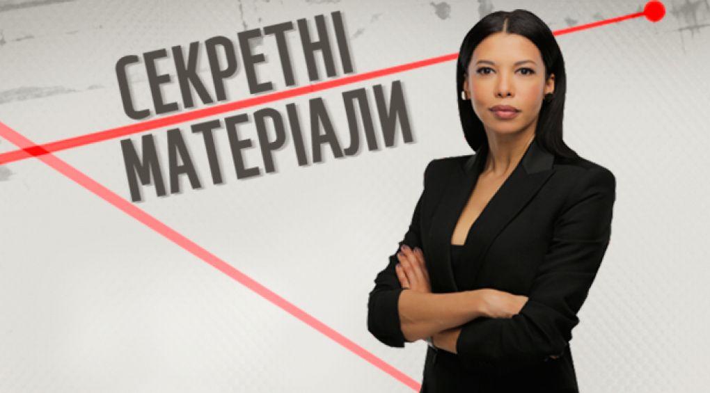 """Що, в кого і скільки вкрав глава """"ДНР"""" Захарченко, дивіться у """"Секретних матеріалах"""""""