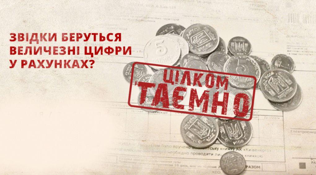 Комунальне здирництво: в чиїх кишенях осідають сотні мільйонів гривень простих українців?