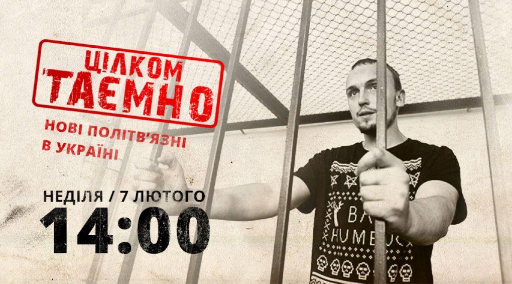 """Про нових політв'язнів в Україні - у програмі """"Цілком таємно"""""""