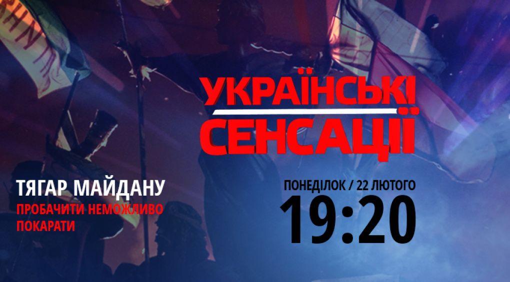 Тягар Майдану. Пробачити неможливо покарати