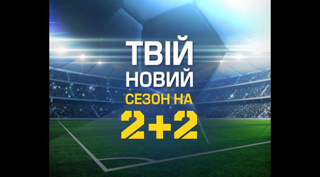 У березні на 2+2 стартує футбольний сезон