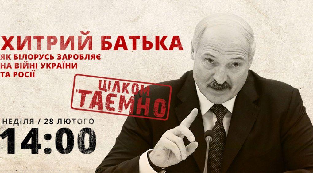 Хитрий Батька. Як Білорусь заробляє на війні України та Росії?