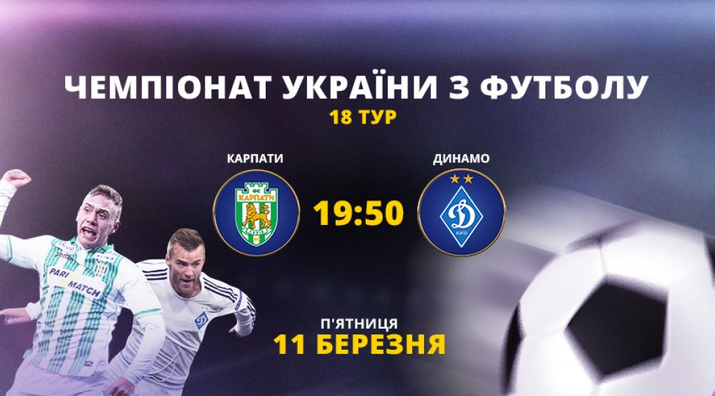 Карпати - Динамо пряма трансляція матчу 18 туру ЧУ 2015/2016 на 2+2
