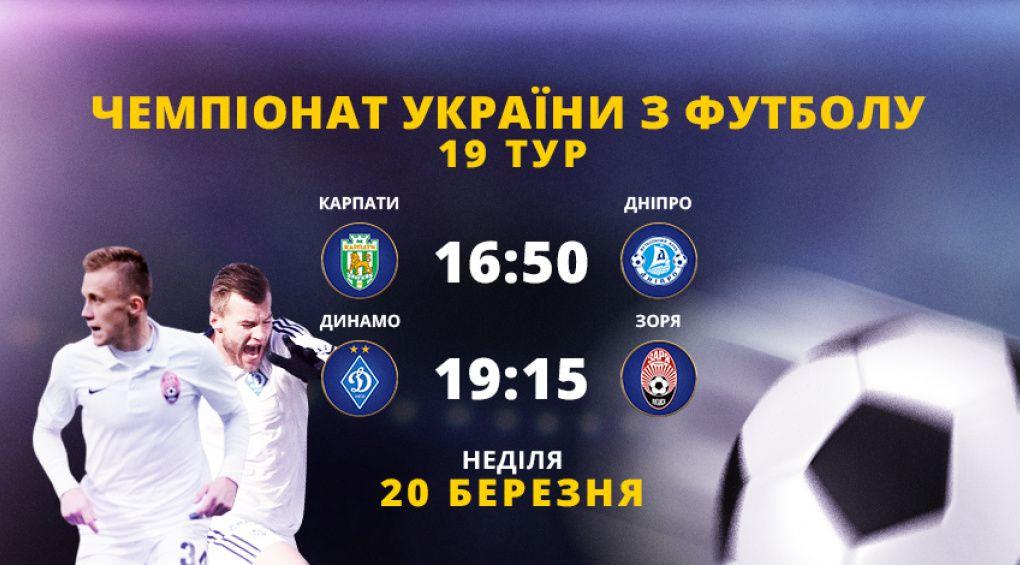 Карпати - Дніпро і Динамо - Зоря онлайн ЧУ 2015-2016 на 2+2