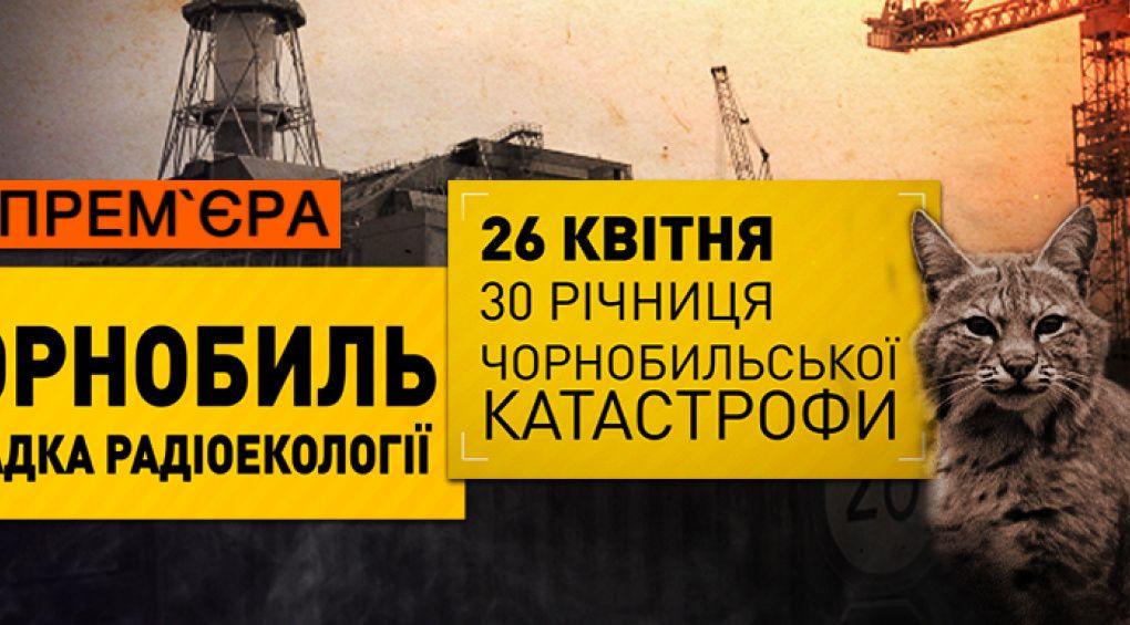 """""""Чорнобиль. Загадка радіоекології"""""""