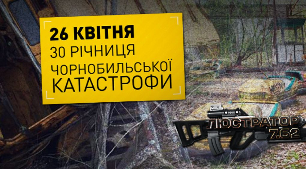 Несподіваний Чорнобиль. Перехрестя правди