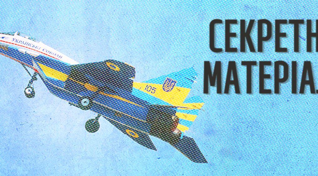 Беззахисне небо. Чому українська авіація небоєздатна?
