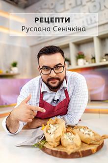 Рецепты Руслана Сеничкина Крамбл с ревенем, клубникой и мороженым