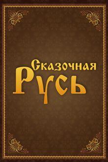 Казкова Русь 3 сезон 22 серія