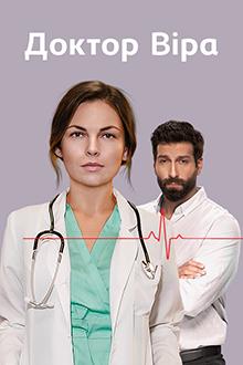 Доктор Віра 1 сезон 11 серія
