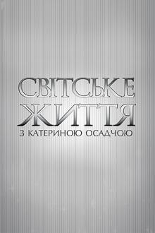 Інтерв'ю з Катериною Осадчою