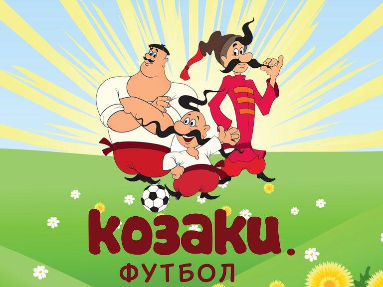Козаки.Футбол