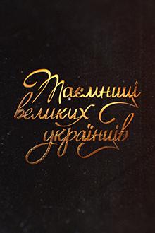 Таємниці великих Українців