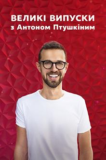 Великі випуски з Антоном Птушкіним