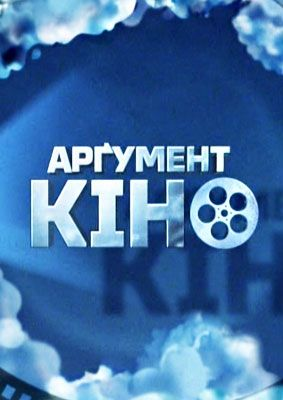 Аргумент-кіно 12 сезон 35 випуск