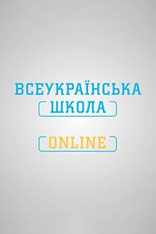 Всеукраїнська школа онлайн 11 клас
