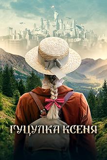 Гуцулка Ксеня