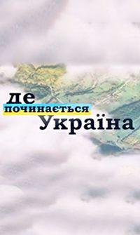 Где начинается Украина