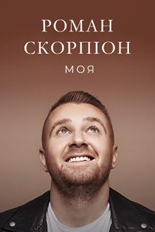 Концерт Романа Скорпиона