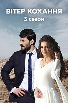 Вітер кохання 3