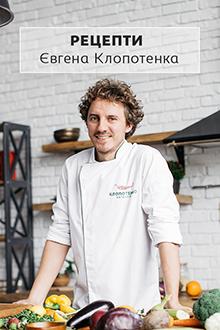 Рецепти Євгена Клопотенка