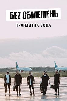 Концерт БЕZ ОБМЕЖЕНЬ