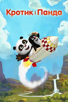 Кротик і Панда