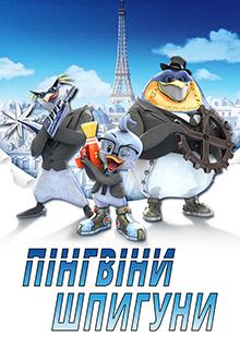 Пінгвіни шпигуни