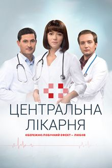 Центральная больница 1 сезон 54 серия