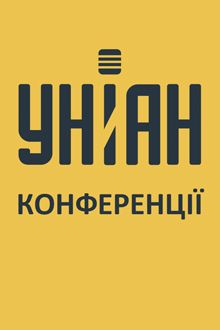УНИАН. Конференции 2017 Под украинским флагом за океан с агентством
