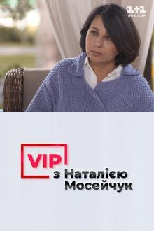 VIP з Наталією Мосейчук
