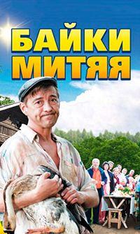 Байки Мітяя