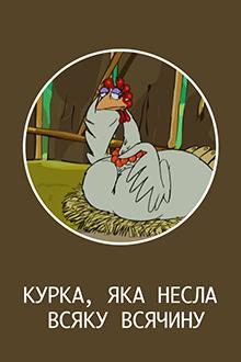 Курица, которая несла глупости