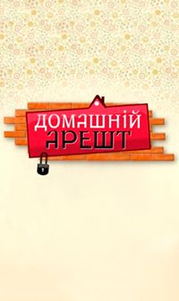 Домашний арест 1 сезон 13 серия