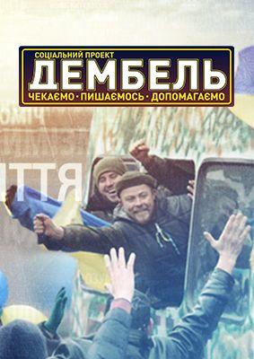 Дембель 1 сезон 16 випуск