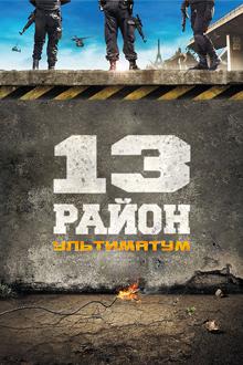 13-й район: Ультиматум