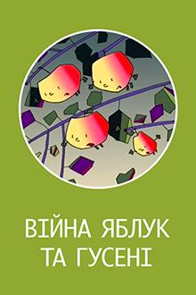 Війна яблук та гусені