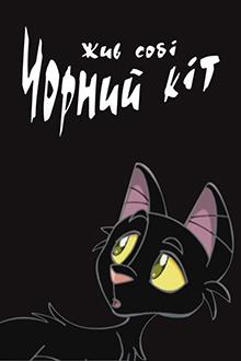 Жив собі чорний кіт