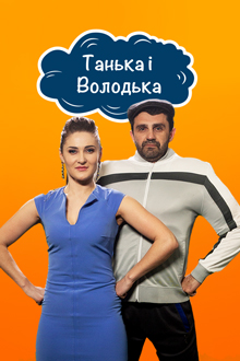 Танька и Володька