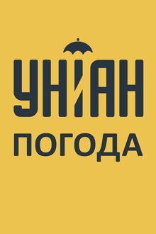 УНІАН. Погода