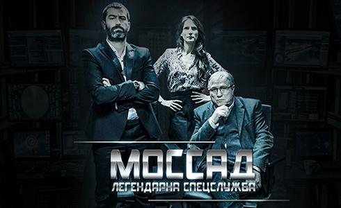 Т/с Моссад-2